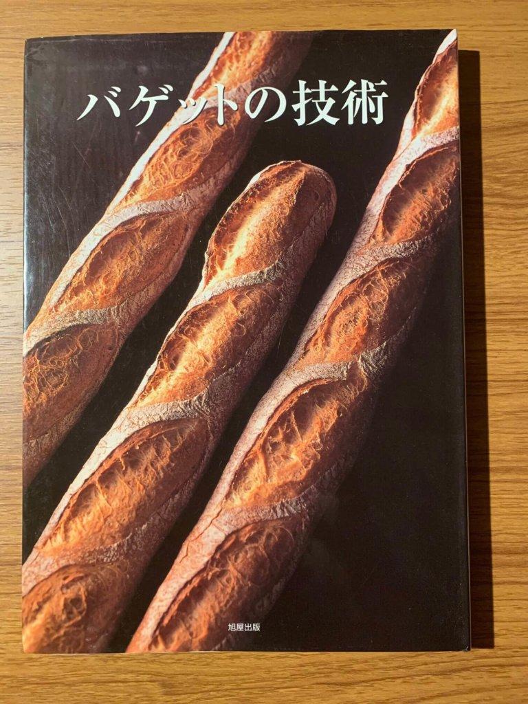 有名店のバゲットのレシピとシェフのこだわりを学べる良書『バゲットの技術』のご紹介