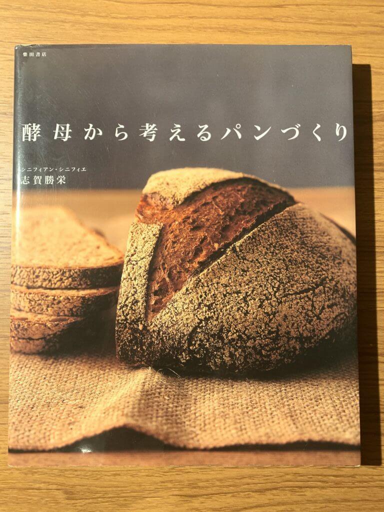 パン作りにおすすめの本『酵母から考えるパンづくり』